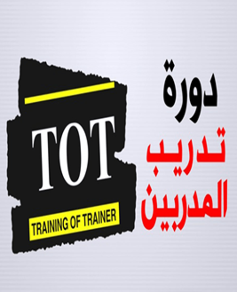 Picture of Training Of Trainers