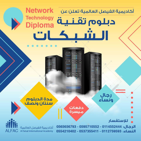 Picture of دبلوم الحاسب الآلي ( تخصص شبكات)