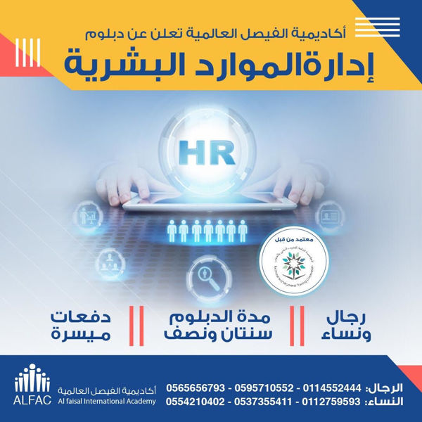 Picture of دبلوم ادارة الموارد البشرية