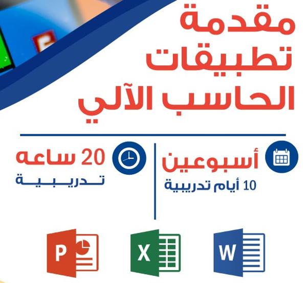 Picture of مقدمة تطبيقات الحاسب الآلي