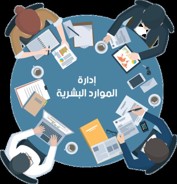 Picture of برنامج ادارة الموارد البشرية