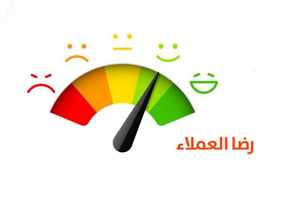 Picture of برنامج قياس رضاء العميل